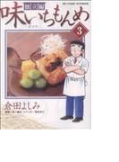味いちもんめ 独立編3 ヨコワ (ビッグコミックス BIG COMIC SUPERIOR)(ビッグコミックス)