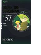 超人ロック 完全版 37 神童 (COMIC)