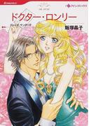 ドクター・ロンリー (ハーレクインコミックス Romance)(ハーレクインコミックス)