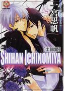 一宮思帆 土銀愛 LOVEPOTION NO.9 (K-BOOK COMICS)(KBOOK COMICS)