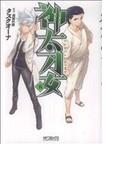 神太刀女 5 (MFコミックスアライブシリーズ)(MFコミックス アライブシリーズ)