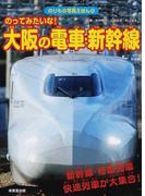 のってみたいな!大阪の電車・新幹線 新幹線・特急列車・快速列車 (のりもの写真えほん)