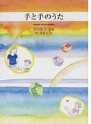 手と手のうた 宮中雲子詩集 (ジュニアポエム双書)(ジュニア・ポエム双書)