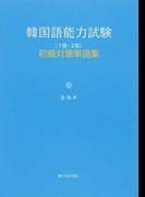 韓国語能力試験初級〈1級・2級〉対策単語集