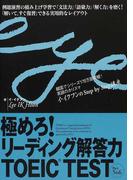 極めろ!リーディング解答力TOEIC TEST Part5&6 (イ・イクフンのStep by Step講座)