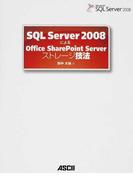 SQL Server 2008によるOffice SharePoint Serverストレージ技法