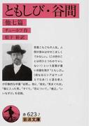 ともしび・谷間 他七篇 (岩波文庫)(岩波文庫)