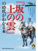 『坂の上の雲』の時代がわかる本 (KAWADE夢文庫)(KAWADE夢文庫)