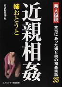 素人投稿近親相姦姉おとうと 本当にあった姉と弟の相姦実話35 (コスミック・告白文庫)