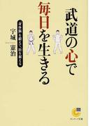 武道の心で毎日を生きる 「身体脳」を鍛えて、肚を据える (サンマーク文庫)(サンマーク文庫)