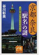 京都奈良「駅名」の謎 古都の駅名にはドラマがあった
