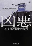 凶悪 ある死刑囚の告発 (新潮文庫)
