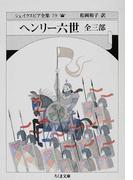 シェイクスピア全集 19 ヘンリー六世 (ちくま文庫)(ちくま文庫)
