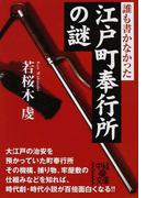 誰も書かなかった江戸町奉行所の謎 (中経の文庫)(中経の文庫)