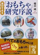 面白すぎる「おもちゃ」研究序説 (中経の文庫)(中経の文庫)