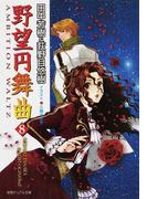 野望円舞曲 8 (徳間デュアル文庫)(徳間デュアル文庫)