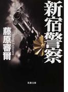 新宿警察 (双葉文庫)(双葉文庫)