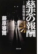 慈悲の報酬 (双葉文庫 新宿警察)(双葉文庫)