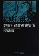 若妻社員肛虐研究所 (結城彩雨文庫)