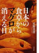 日本の食卓からマグロが消える日 (文春文庫)(文春文庫)