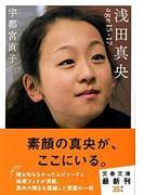 浅田真央age15−17 (文春文庫)(文春文庫)