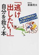 「逃げ出したい!」自分を救う本 もう投げ出さない6つのトレーニング (ワニ文庫)(ワニ文庫)
