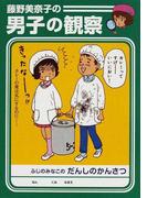 藤野美奈子の男子の観察 (MF文庫ダ・ヴィンチ)(MF文庫ダ・ヴィンチ)