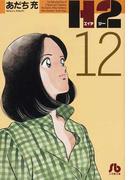 H2 12 (小学館文庫)(小学館文庫)