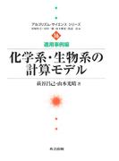 化学系・生物系の計算モデル (アルゴリズム・サイエンスシリーズ 適用事例編)