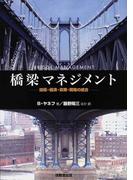 橋梁マネジメント 技術・経済・政策・現場の統合