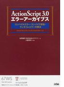 ActionScript 3.0エラーアーカイブス コンパイルエラー・コンパイラ警告・ランタイムエラーの解法