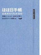 ほぼ日手帳公式ガイドブック 2010 手帳といっしょに、あなたが育つ。