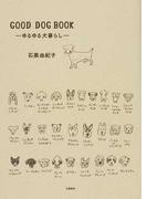 GOOD DOG BOOK ゆるゆる犬暮らし