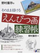 野村重存のそのまま描けるえんぴつ画練習帳 (実用BEST BOOKS)