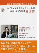 ネイティブアナウンサーに学ぶとっておき韓国語 通じる韓国語はきれいな発音から 改訂版