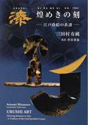 漆 煌めきの刻 江戸蒔絵の系譜