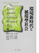 環境新時代と循環型社会 (工業経営研究学会20周年記念)