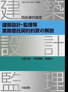 四会連合協定建築設計・監理等業務委託契約約款の解説 平成21年(2009)7月改正 第2版