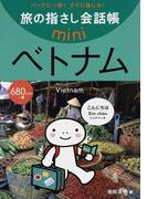 旅の指さし会話帳mini バッグに一冊!すぐに通じる! ベトナム ベトナム語