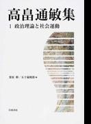 高畠通敏集 1 政治理論と社会運動