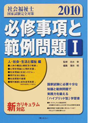社会福祉士国家試験完全対策必修事項と範例問題 2010−1 人・社会・生活と福祉編