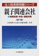 親子関連会社 税務処理・申告・調査対策 第7版 (法人税実務問題シリーズ)