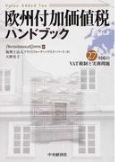 欧州付加価値税ハンドブック 27カ国のVAT税制と実務問題