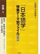 「日本語学」特集テーマ別ファイル 普及版 文法1 動詞・助動詞の問題点−テンス・アスペクト−/形容詞・形容動詞