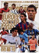 ヨーロッパサッカー・トゥデイ 2009−2010シーズン開幕号 (NSK MOOK)