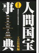 人間国宝事典 重要無形文化財認定者総覧 2009増補最新版 工芸技術編