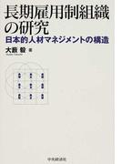長期雇用制組織の研究 日本的人材マネジメントの構造