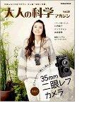 大人の科学マガジン Vol.25 二眼レフカメラ (学研ムック大人の科学マガジンシリーズ)