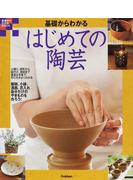 基礎からわかるはじめての陶芸 自分だけのやきものを作ろう!