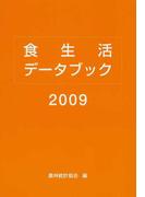 食生活データブック 2009